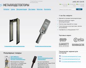 Вся информация о досмотровых металлодетекторах на сайте www.metal-detect.ru